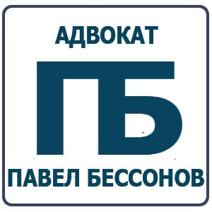 Юрист Бессонов Павел Андреевич