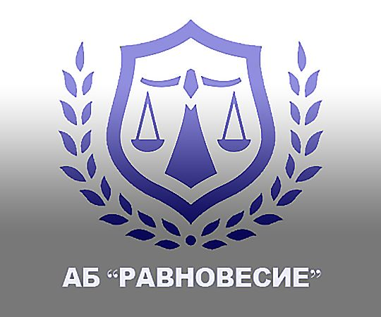 Адвокатское бюро «Равновесие»