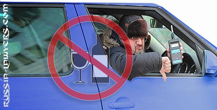 Алкоголь за рулём