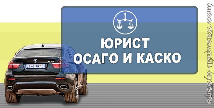 Юридическая помощь в спорах со авто страховыми компаниями