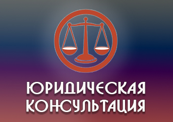 Юридические советы адвоката