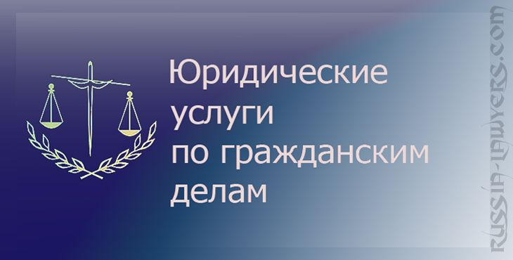 Юрист по гражданским делам