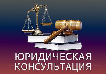 Записаться на консультацию к юристу